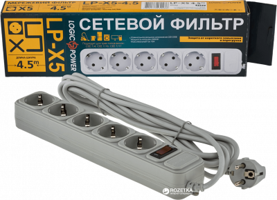 Сетевой фильтр LogicPower LP-X5 4.5 м 5 розеток Grey (LP3302)