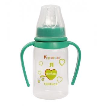 Бутылочка для кормления Курносики, с ручками, с силиконовой соской, от 0 мес., 125 мл, салатовый (7003 сал) (308469)