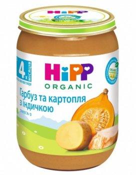 Пюре HiPP Гарбуз і картоплю з індичкою, 190 г (002308)