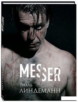 Messer / Нож. Лирика (889213)