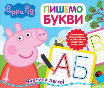 Свинка Пеппа. Пишем буквы. Пиши и стирай (9789664628782)