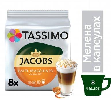 Кава мелена в капсулах Tassimo Jacobs Latte Macchiato Caramel 268 г (8711000504802)