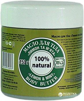 Олія для тіла Яка Лимон і м'ята 150 г (4820150750893)
