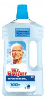 Моющая жидкость для полов и стен Mr. Proper Бережная уборка 1 л (8001090628879)