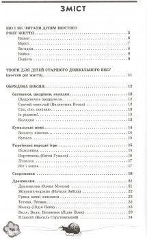 Хрестоматія для читання. Твори для дітей 6 року життя (9786170030221)