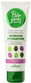 Маска для очищения лица Bielita Pure Green Зеленое очищение распаривающая 75 мл (4810151026622)