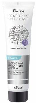 Маска-пудра для лица Bielita White Detox Безупречное очищение и матирование кислородная 75 мл (4810151025793)