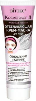 Крем-маска для лица Витэкс Косметология Обновление и сияние отбеливающая 75 мл (4810153027665)