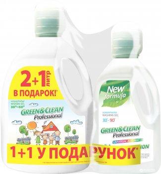 Гель для стирки детской одежды Green&Clean Professional 3 л + гель для стирки цветной и белой одежды 1.5 л в подарок (4823069705466)