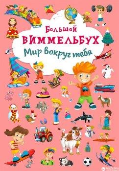 Книга-картонка Большой виммельбух. Мир вокруг тебя (9789669367822)