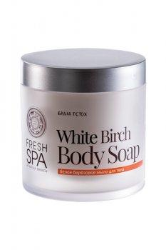 Мыло SIBERICA PROFESSIONAL FRESH SPA WHITE BIRCH BODY SOAP 400ML (4744183014404)