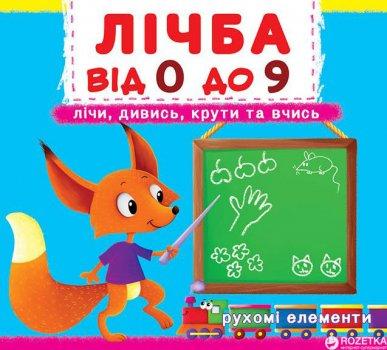 Книжка з механізмом. Перша книжка з рухомими елементами. Лічба від 0 до 9. Лічи, дивись, крути та вчись (9789669366795)