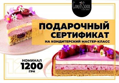 Подарунковий сертифікат на кондитерський майстер-клас в CookerySchool (номінал 1200 грн)