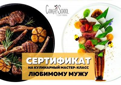 Подарунковий сертифікат на кулінарний майстер-клас в CookerySchool коханому чоловікові!