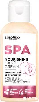 Крем для рук Solomeya питательный с природными антиоксидантами 60 мл (5060504722865)