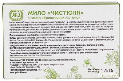 Мыло туалетное натуральное Яка Зеленая серия Чистюля 75 г (4820150750381)