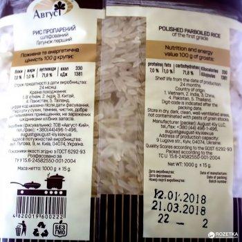 Рис Август пропаренный шлифованный 1 кг (4820019600222)