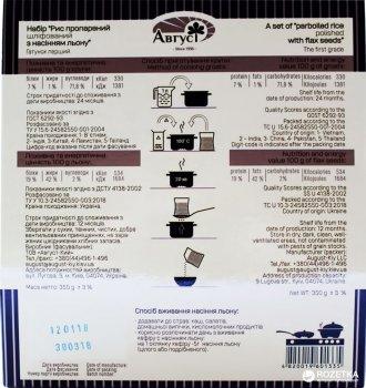 Рис Август пропаренный в пакетиках для варки 4 х 70 г + семена льна 1 х 70 г (4820019601335)