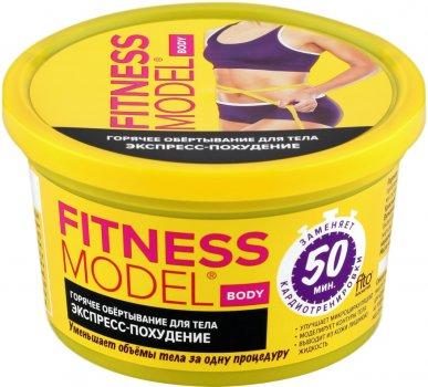 Горячее обертывание для тела Фитокосметик Fitness Model экспресс-похудение 250 мл (4680038242960)