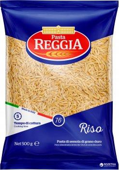 Макарони Pasta Reggia 76 Riso Рисинки 500 г (8008857300764)