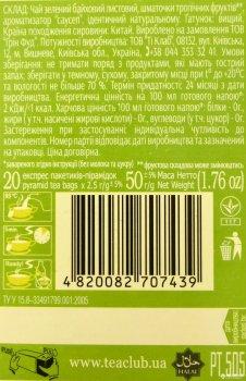 Чай зеленый Sun Gardens SourSop 20 пакетиков-пирамидок по 2.5 г, 0 г (4820082707439)