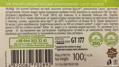 Чай зелений розсипний Sun Gardens з Саусепом Green SourSop 100 г (4820082702892)