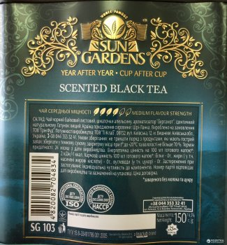 Чай черный рассыпной Sun Gardens с бергамотом Earl Grey 150 г жестяная банка (4820082704834)
