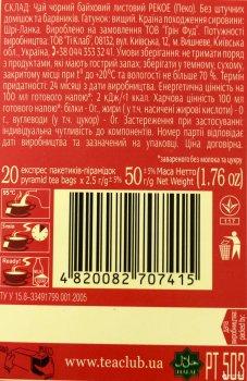 Чай чорний Sun Gardens Pekoe 20 пакетиків-пірамідок по 2.5 г 50 г (4820082707415)