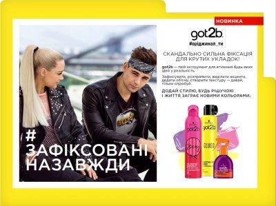 Спрей для выпрямления волос Got2b by Schwarzkopf Crazy Sleek 200 мл (9000100418645)