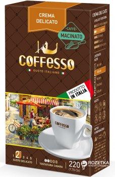 Кофе молотый Coffesso Crema Delicato Vacuum Ground 220 г (8001681072906)