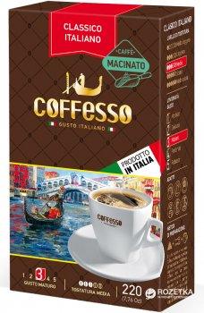 Кава мелена Coffesso Classico Italiano Vacuum Ground 220 г (8001681072913)