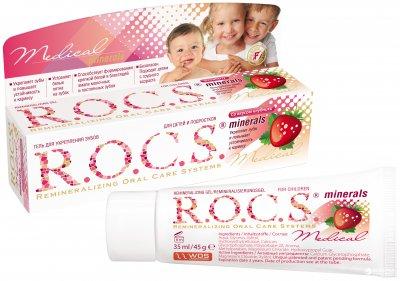 Гель для укрепления зубов R.O.C.S. Medical Minerals со вкусом клубники 45 г (4607034472818)