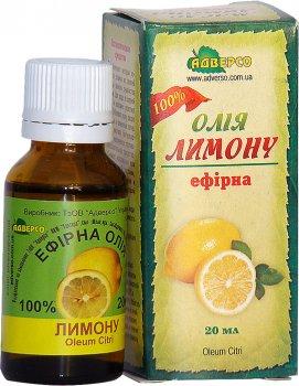 Масло эфирное Адверсо Лимонное 20 мл (4820104010035)