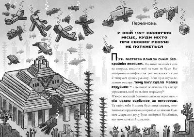 Minecraft Глибоке занурення - Нік Еліопулос (9786177688524)
