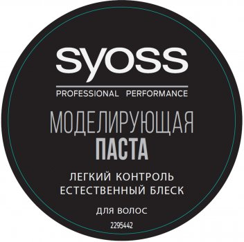 Паста моделювальна SYOSS з природним блиском 100 мл (4015100205947)
