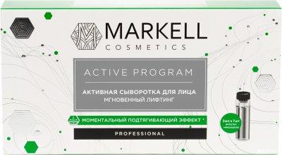 Активная сыворотка Markell Professional Мгновенный лифтинг 14 мл (4810304016562)