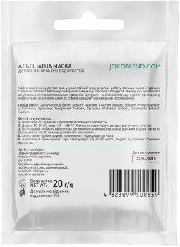 Альгинатная маска Joko Blend Детокс с морскими водорослями 20 г (4823109401754)
