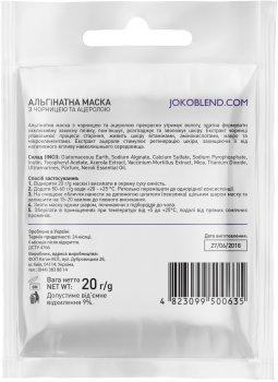 Альгинатная маска Joko Blend с черникой и ацеролой 20 г (4823109401990)