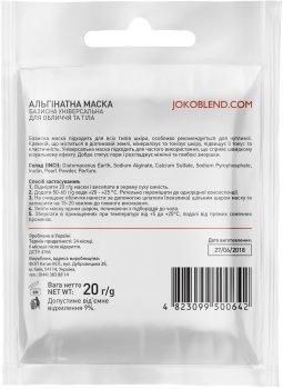 Альгинатная маска Joko Blend базисная универсальная для лица и тела 20 г (4823099500642)