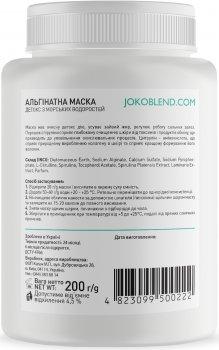 Альгинатная маска Joko Blend Детокс с морскими водорослями 200 г (4823099500222)