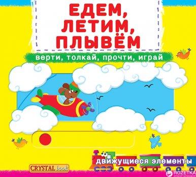 Книжка с механизмом. Первая cказка с движущимися элементами. Едем, летим, плывем. Верти, толкай, прочти, играй (9789669367921)