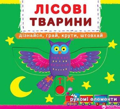 Книжка з механізмом. Перша казка з рухомими елементами. Лісові тварини. Дізнайся, грай, крути, штовхай (9789669367525)