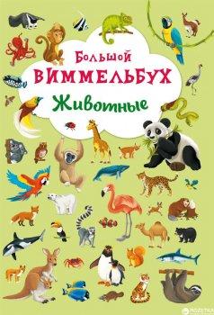 Книга-картонка Большой виммельбух. Животные (9789669367839)