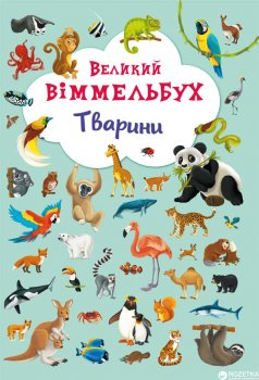 Книга-картонка Великий виммельбух. Тварини (9789669367860)