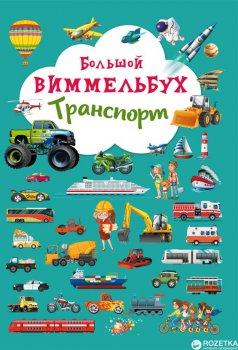 Книга-картонка Большой виммельбух. Транспорт (9789669368188)