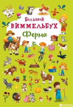 Книга-картонка Большой виммельбух. Ферма (9789669368140)