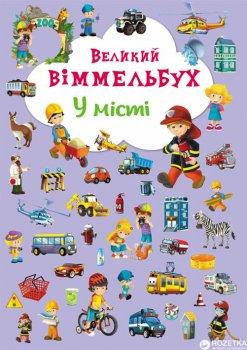 Книга-картонка Великий виммельбух. У місті (9789669367877)