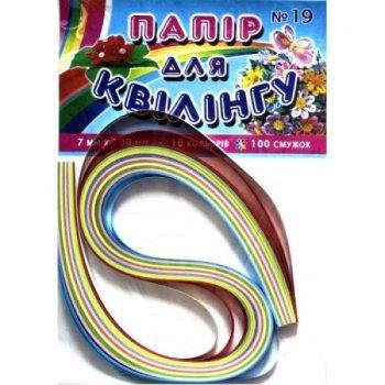 Бумага для квиллинга № 19 Рюкзачок 10 наборов 10 цветов ширина 7мм х 700мм