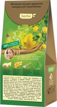 Смесь травяного и ягодного чая с имбирем и цедрой лимона Lovare Имбирное утро 20 пирамидок (4820097816812)