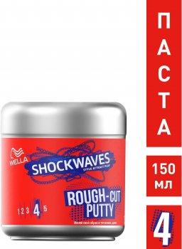 Формувальна паста для волосся Wella Shockwaves 150 мл (3614226405623)